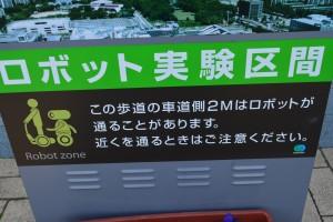 【つくば駅】ロボット実験空間③