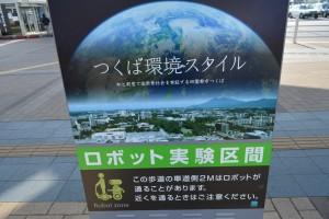 【つくば駅】ロボット実験空間②