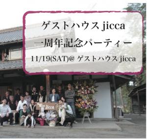 jicca-%e3%83%90%e3%83%8a%e3%83%bc